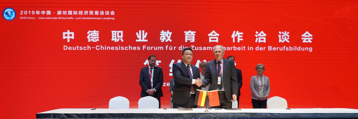窦新顺院长与德国国际创新教育与贸易促进中心签署孔子学院合作备忘录